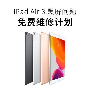 iPad Air 3 部分设备可能会永久性地显示黑屏