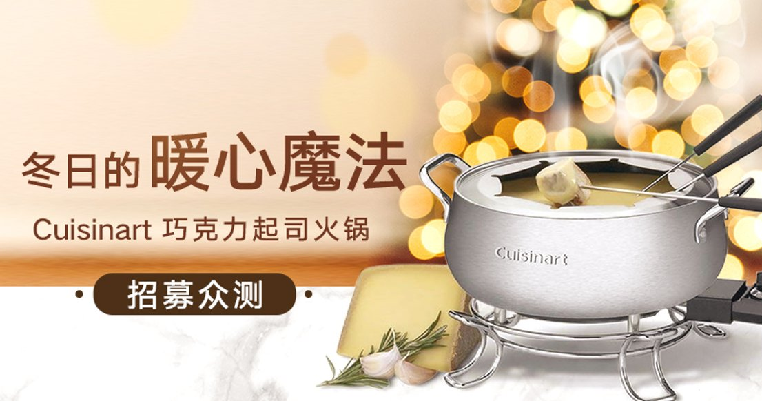 Cuisinart 巧克力起司火锅(微众测)