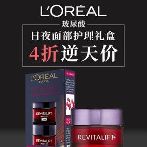 €18收两件正装!每罐仅€14Prime Day 狂欢价:L'Oréal 欧莱雅 复颜玻尿酸日霜+晚霜