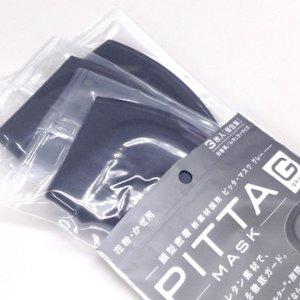 $4.36 / RMB28.5 直邮美国众多明星同款 PITTA 口罩 防过敏源 花粉对抗 素颜好帮手 3枚装