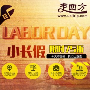Up to 25% OFF Last Call2017 Labor Day Long weekend Tour Packages Sale at Usitrip.com