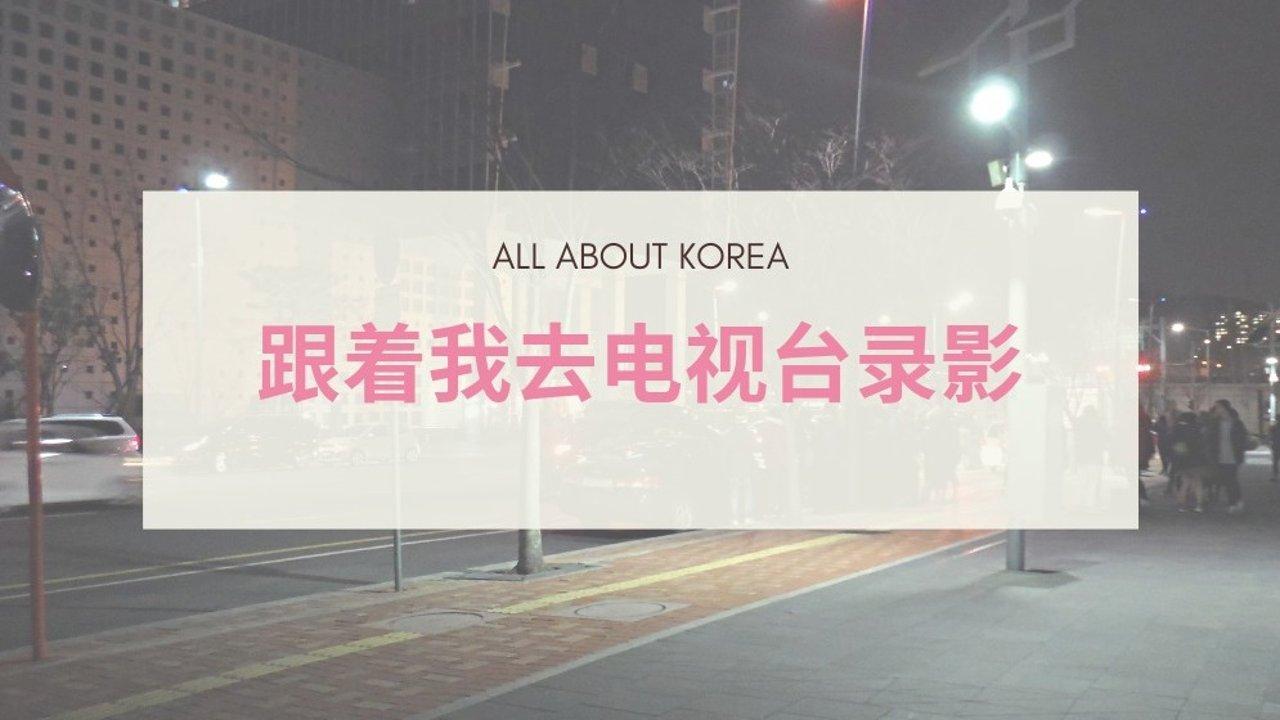 韩国特辑|韩国电视台录影懒人包:SBS人气歌谣,SBS韩秀榜