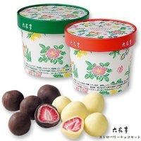 草莓夹心巧克力 2盒装