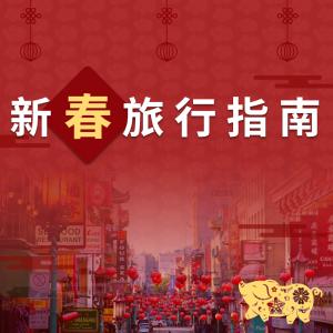 新春旅行指南 开启美好新一年春节留美不孤单 小编带你过新年
