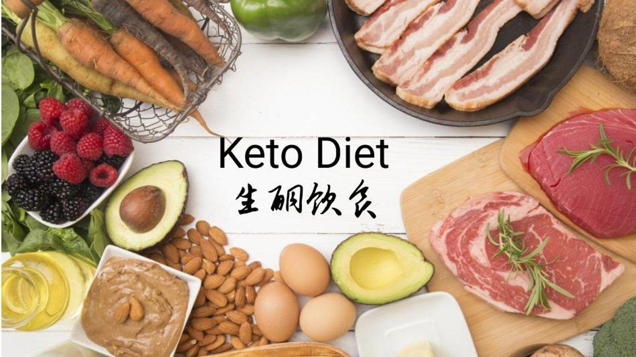 生酮饮食丨扒一扒时下最火的Keto Diet减肥法