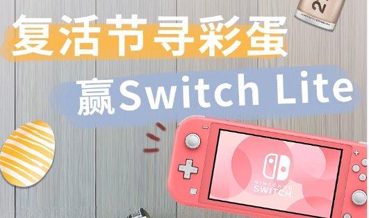 开奖在即:复活节砸彩蛋赢Switch Lite开奖在即:复活节砸彩蛋赢Switch Lite