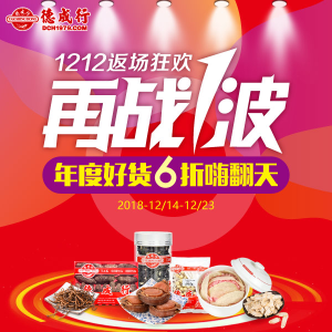 From 40% OffDouble 12 Sale @ Tak Shing Hong