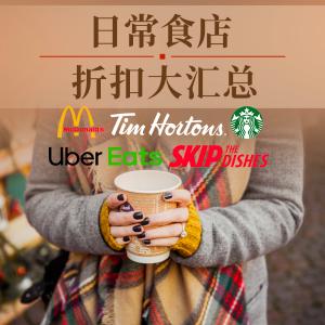 麦当劳咖啡$1 Skip特价菜4.9折优惠券大汇总 麦当劳 Tims 星巴克 日常食店每日更新