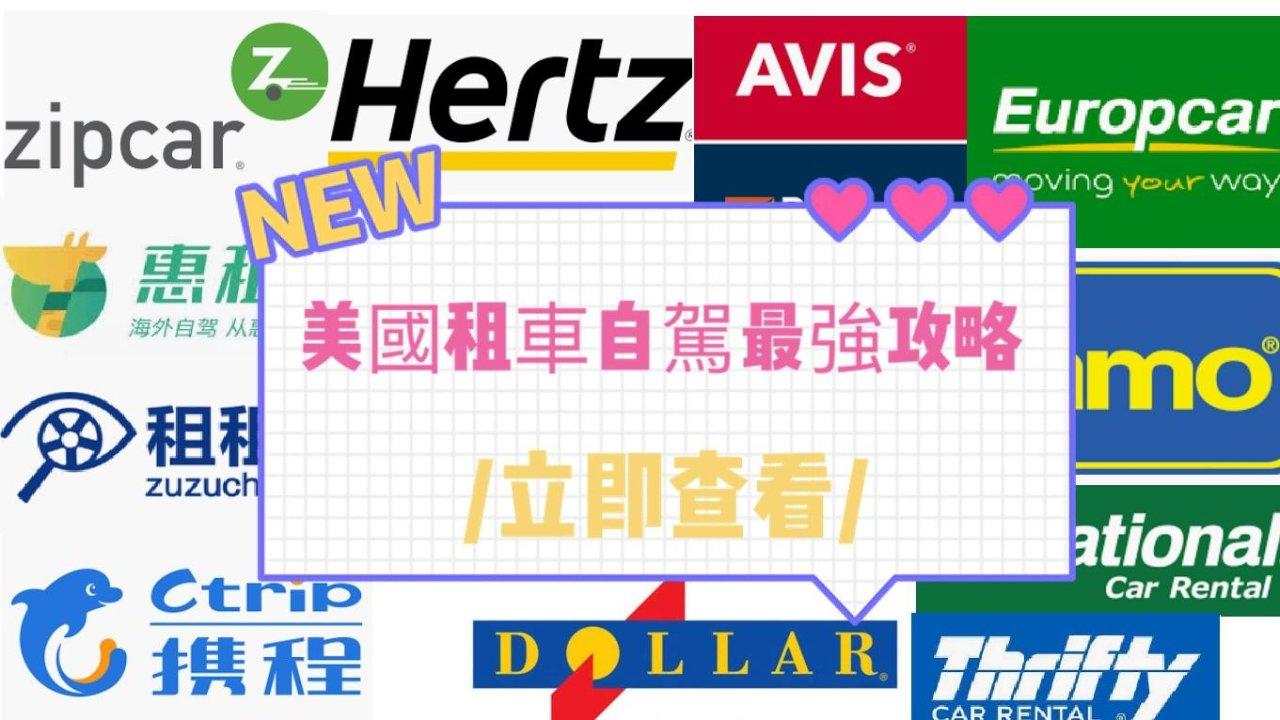 租车经历+美国租车自驾最强攻略☆纯干货ヽ(✿゚▽゚)ノ