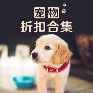 Petco全场8折 Chewy立减$15热门宠物折扣合集 为爱宠淘好物 每日更新