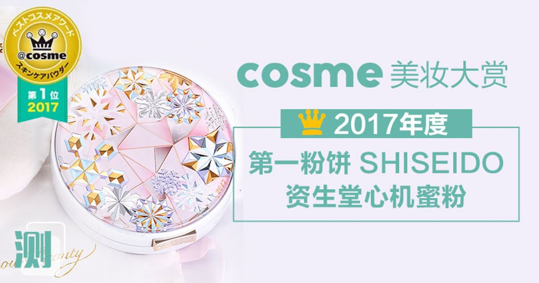【Cosme年度粉饼】SHISEIDO资生堂心机蜜粉