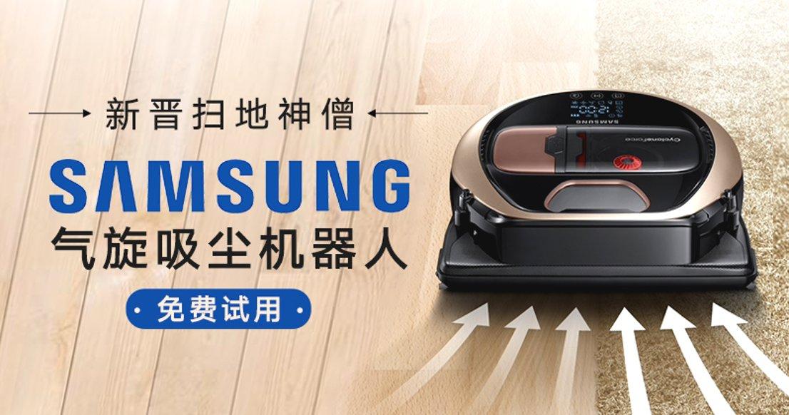 Samsung扫地机器人(众测)