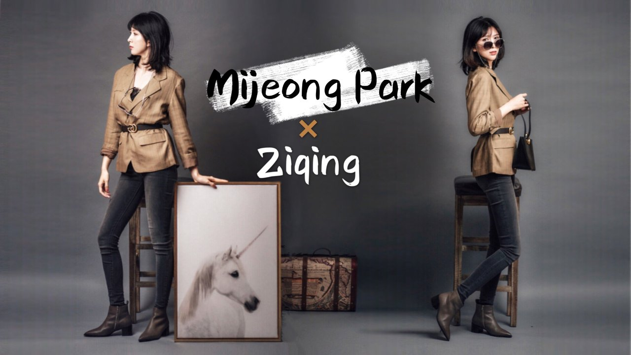 Mijeong Park的简约不简单&极简主义服装搭配技巧
