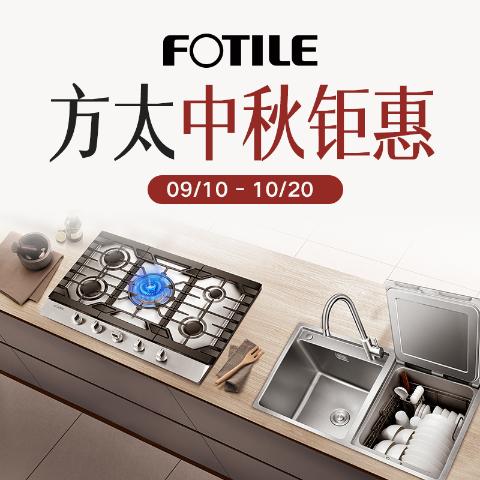 Set Save Up to $800Dealmoon Exclusive: FOTILE Kitchen Appliances on Sale