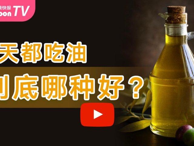 每天都吃油,到底哪种好?健康食用油...