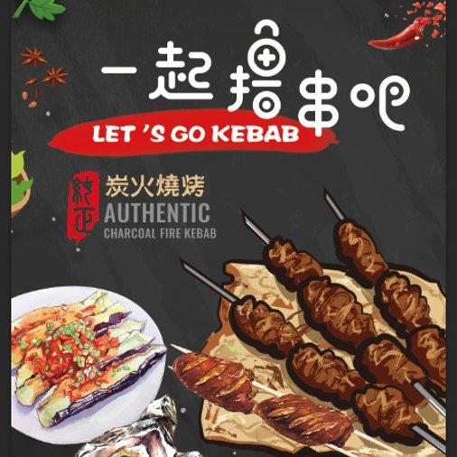 Let's Go Kebab一起撸串吧 霸王餐体验(洛杉矶地区)