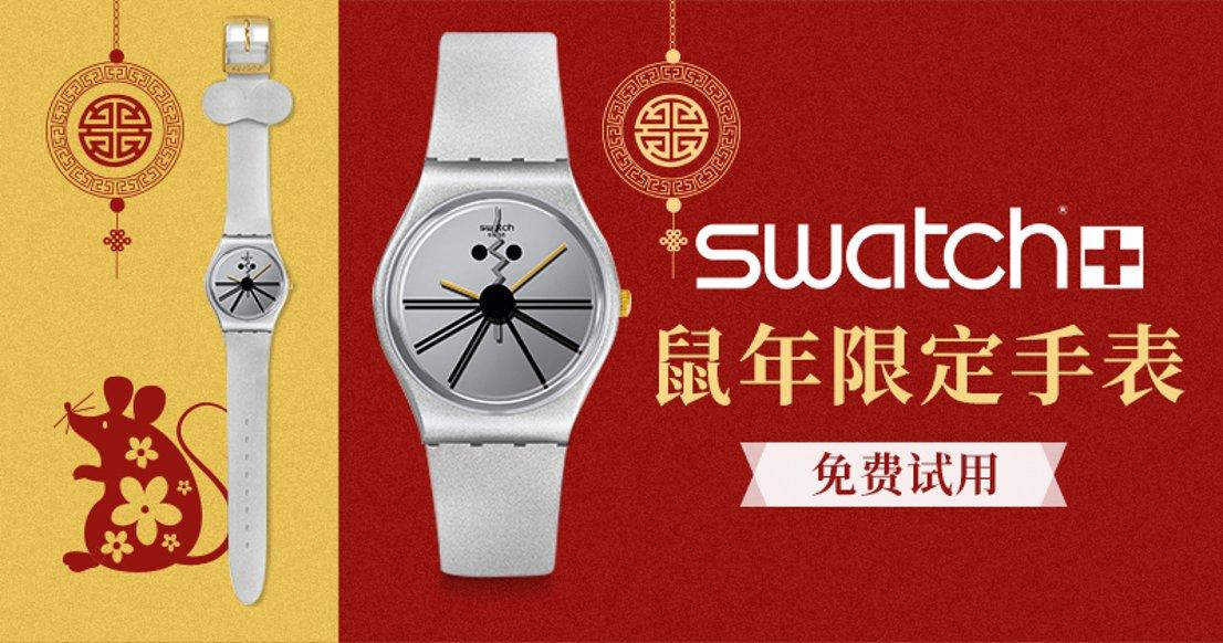 Swatch鼠年限定石英表(众测)