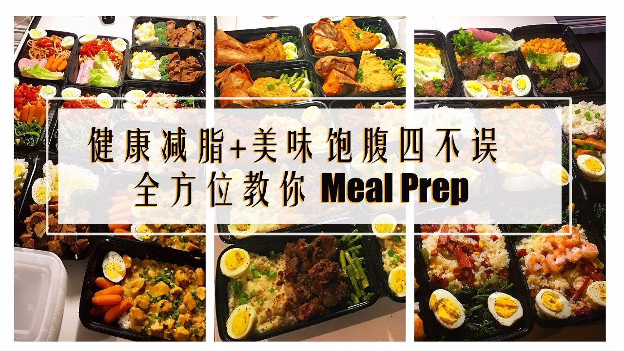 健康减脂+美味饱腹四不误,全方位教你Meal Prep