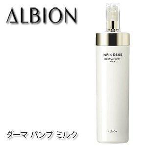 Albion アルビオン アンフィネス ダーマ パンプ ミルク 200g-ALBION-
