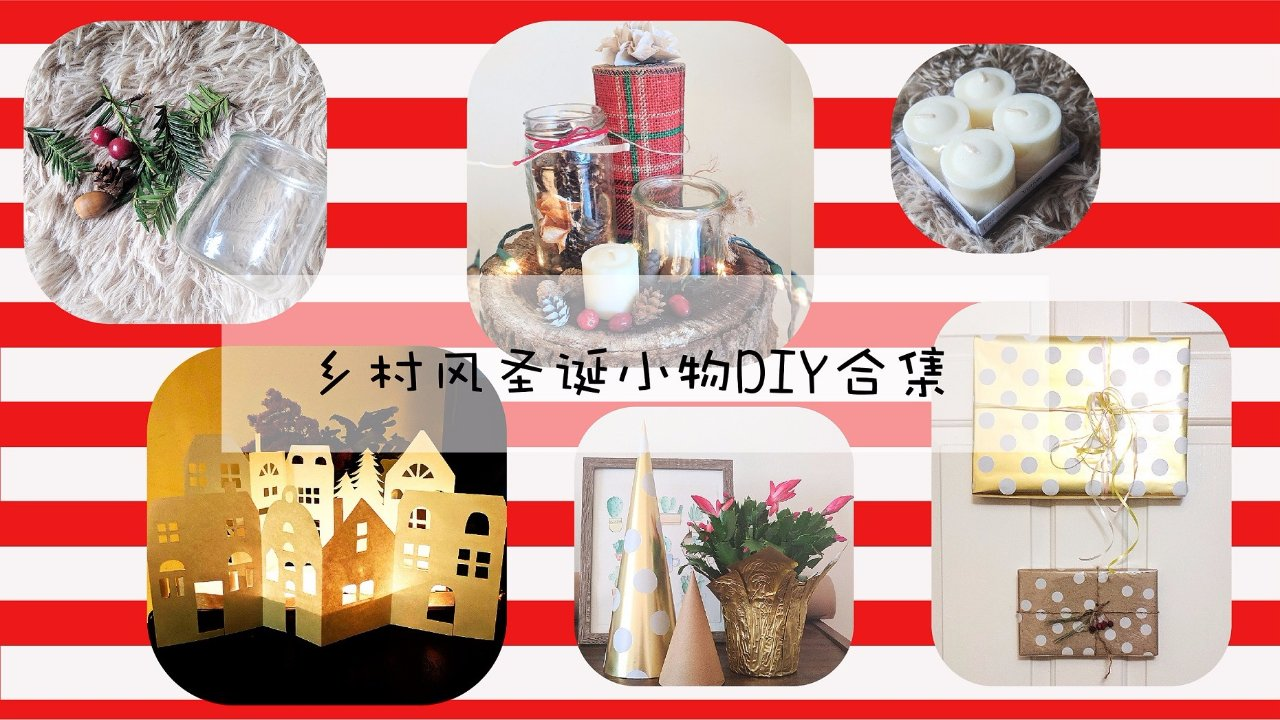 Last minute乡村风圣诞小物DIY合集(一)