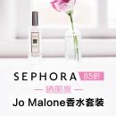 晒开箱图赢取Jo Malone香水套装Sephora 春季美妆盛典全场8.5折 收超值套装/新品/限量