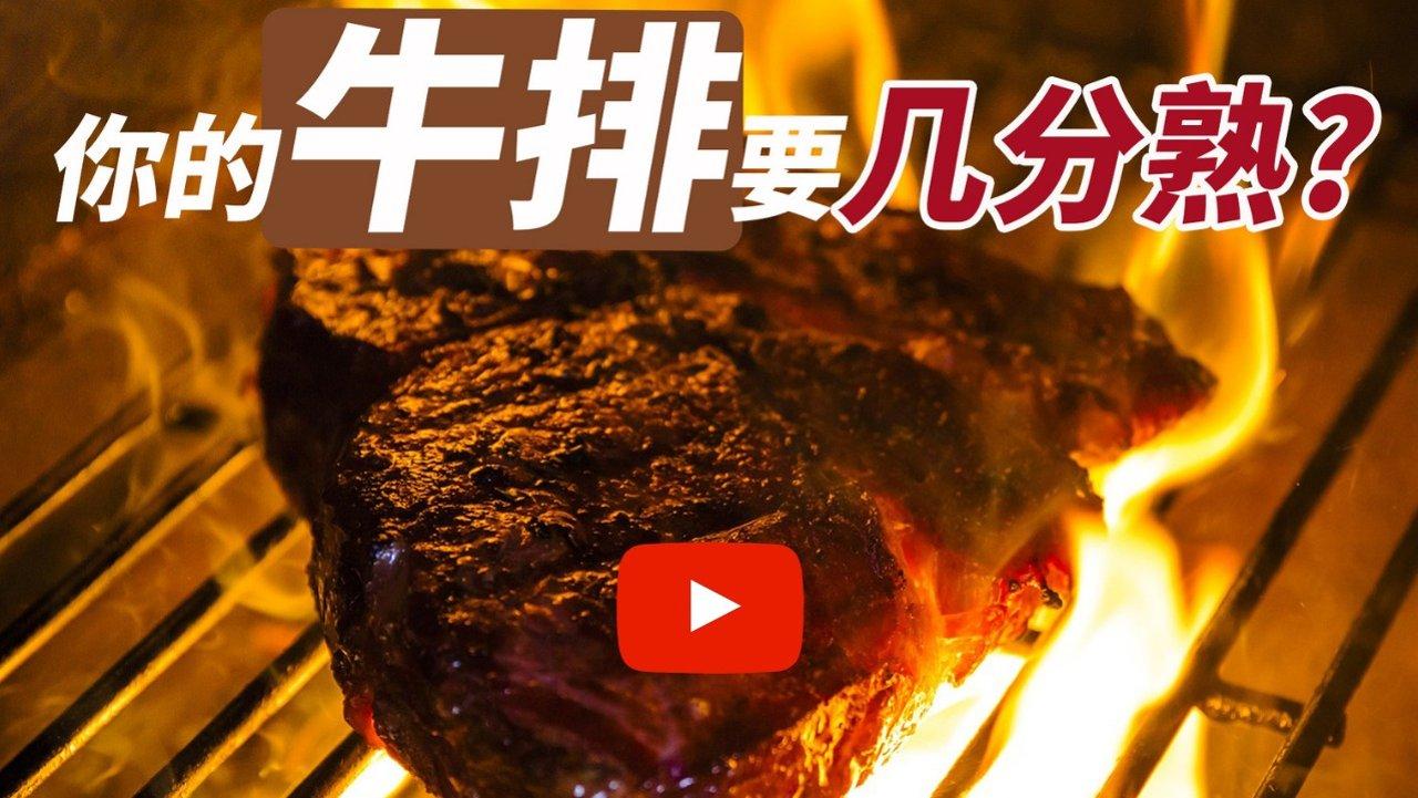 5分钟搞懂牛排熟度、英文怎么点单!