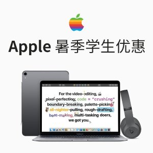 $1199收带Bar MBP+免费Studio3降噪Apple官网暑季学生优惠上线 买Mac, iPad享学生价+免费Beats