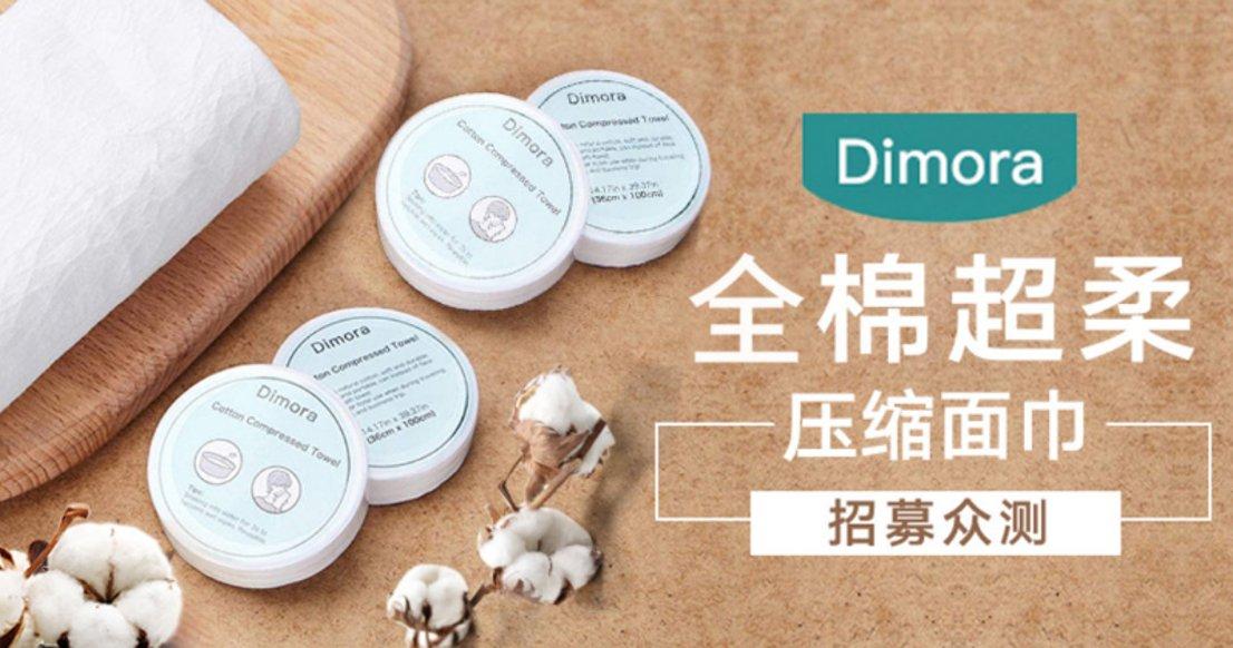 【只需发晒货】Dimora全棉超柔压缩面巾