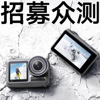 新鲜上市,报名抢先试前后双屏设计,大疆Osmo Action灵眸运动相机