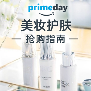 Amazon Prime Day美容限时闪购清单 拼手速