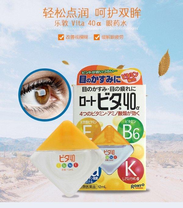 日本ROHTO 乐敦营养型Vita 40α眼部疲劳眼药水(中清凉型12ML)