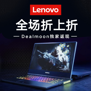 Save Big Dealmoon exclusive rebate @Lenovo