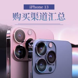 iPhone 13 Pro £949起iPhone 13 英国购买渠道盘点UK | 正式发售