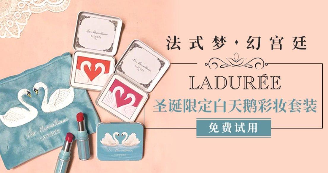 Laduree2019圣诞限定白天鹅彩妆套盒(众测)