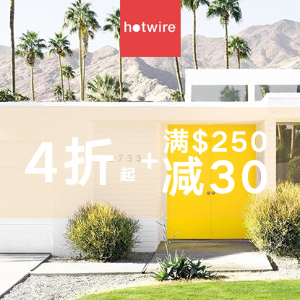 Up To 60% Off + Extra $30 Off $250Hotwire Black Friday Sale for New Customers