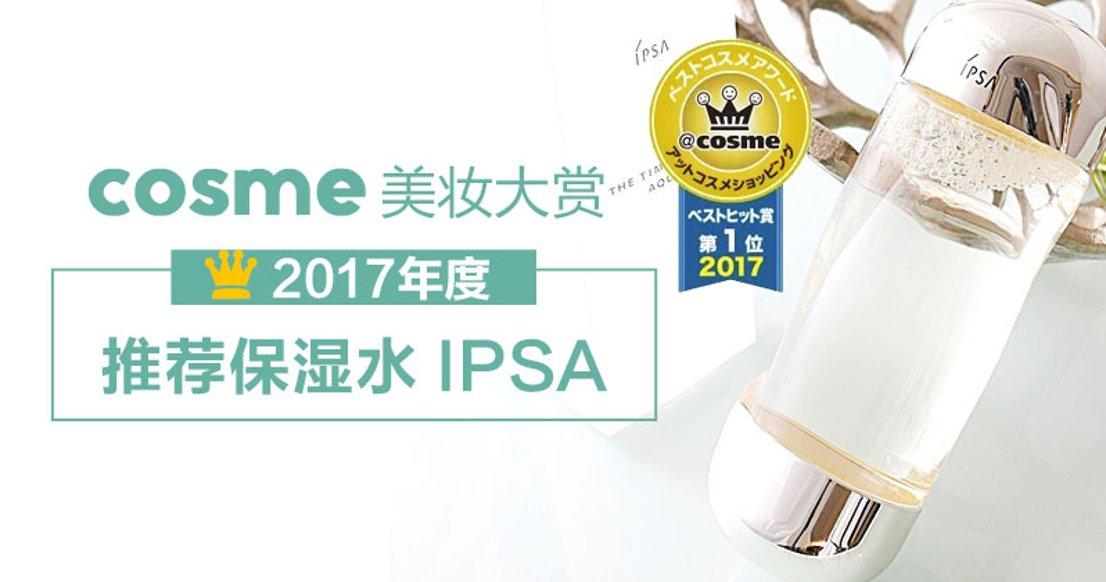 【Cosme年度保湿】IPSA流金水