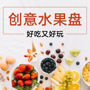 晒晒圈·创意水果盘水果摆盘大变身,花样创意让你舍不得吃