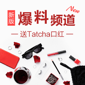 晒图留言赢Tatcha口红新版爆料来咯 $178淘到MB高跟鞋的小秘密了解一下?