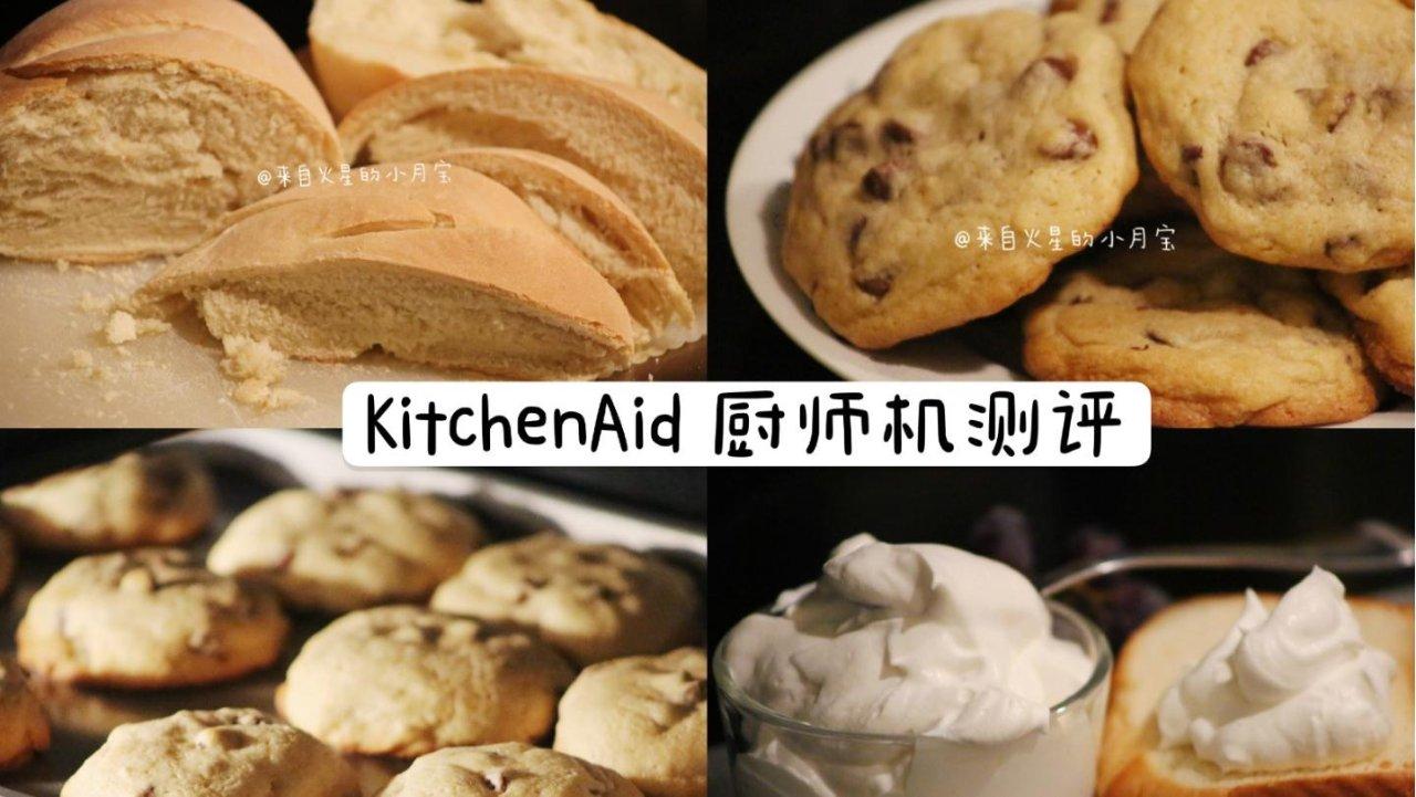 在家轻松烘焙(附详细食谱)  KitchenAid厨师机测评