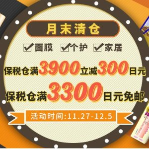 满减JPY300+免邮中国最后一天:日本多庆屋 保税仓月末清仓热卖    面膜、个护、家居一键锁定