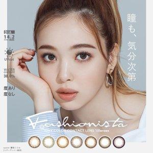 Fashionista 1day 日抛美瞳 1盒10片(5副)