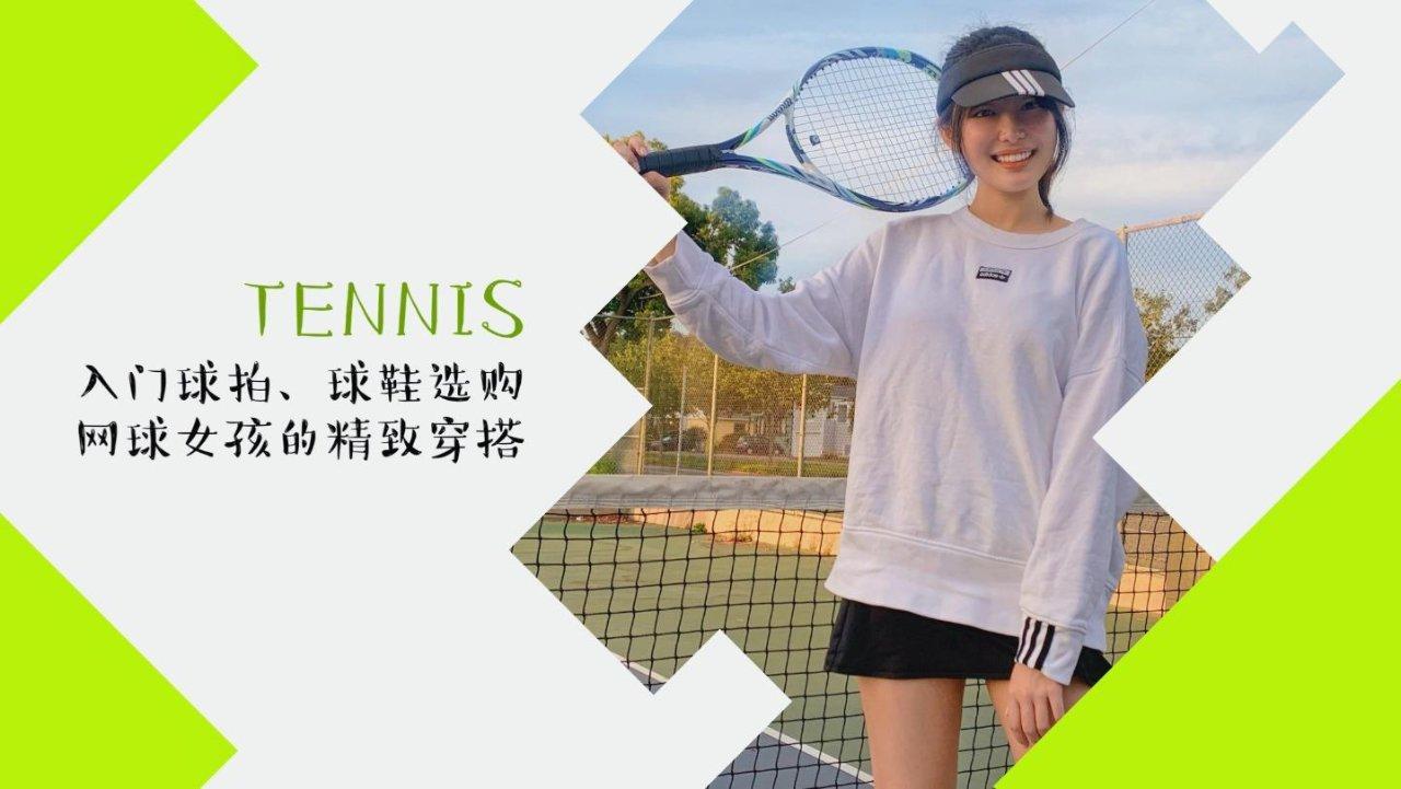 【网球穿搭】选购网球装备详细指南