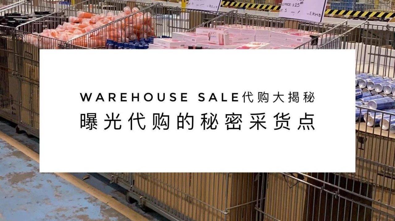 WAREHOUSE SALE代购大揭秘,曝光代购的秘密采货点!