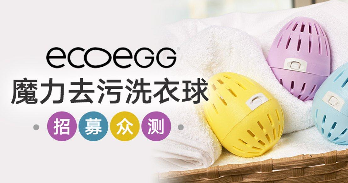 【只需发晒货】EcoEgg魔力去污洗衣球
