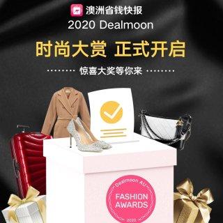 参与投票瓜分$1000+好礼2020 Dealmoon AU Fashion Awards 时尚大赏投票正式开始