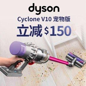 直降$150Dyson Cyclone V10 宠物版超轻无绳吸尘器 掉发星人清洁神器