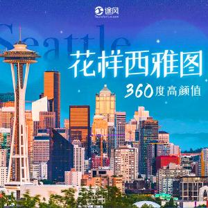 市区打卡+去黄石+坐星光号+搭邮轮途风带你360°玩转人人都爱的高颜值西雅图