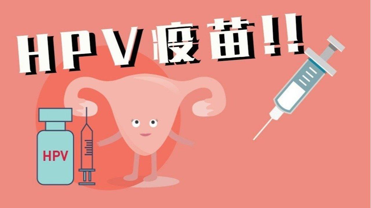 HPV疫苗接种有必要吗?HPV及宫颈癌知识科普