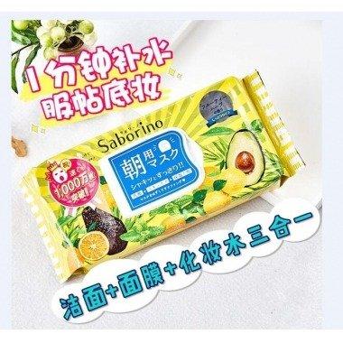 日本Saborino早安60秒懒人保湿早安面膜32片一盒
