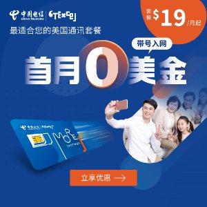 4GB单人无线套餐仅需$29中国电信CTExcel带号入网首月免费, 更有续5赠1优惠